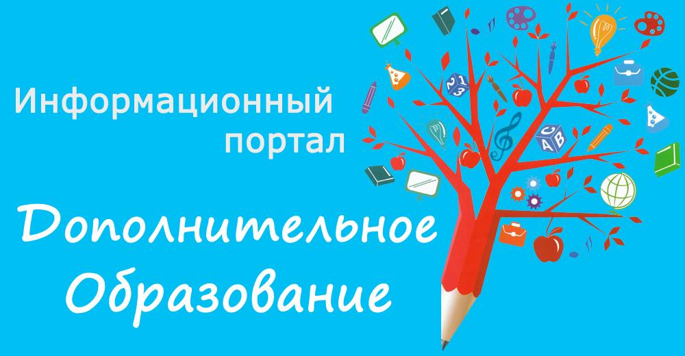Дополнительное образование. Информационный портал